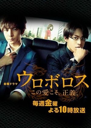 Ouroboros (2015) Episode 1 - 10 End Sub Indo thumbnail