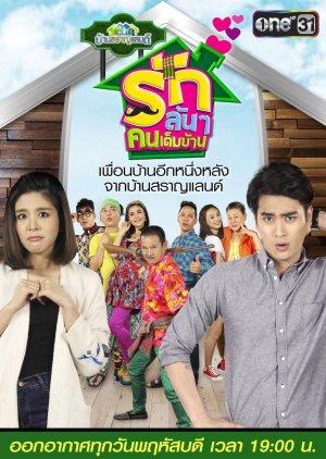 Ban Saran Land: Rak Lon Lon Khon Tem Ban (2018) poster