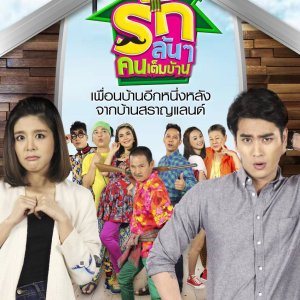 Ban Saran Land: Rak Lon Lon Khon Tem Ban (2018)