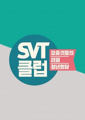 SVT Club (2018) poster