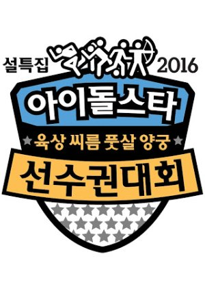2016 Idol Star Olympics Championships New Year Special (2016) poster