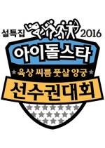 2016 Idol Star Olympics Championships New Year Special (2016) photo