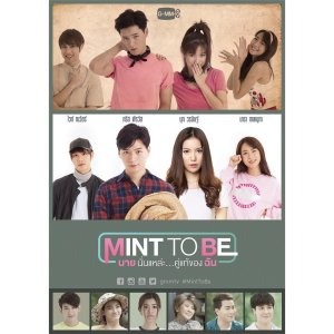 Mint To Be (2018) photo