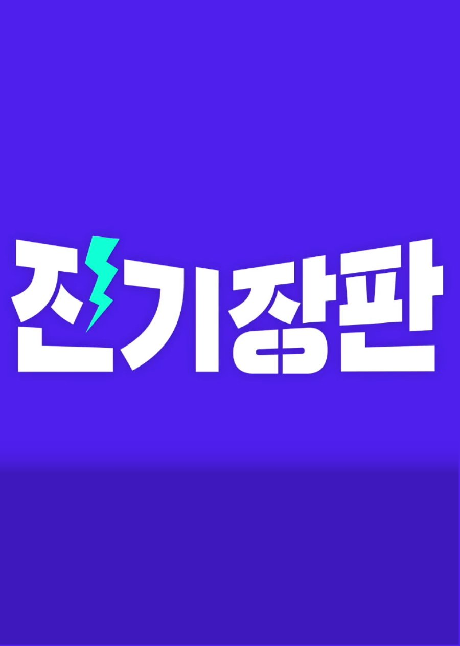 Jinki Jangpan