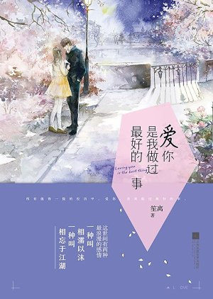 Best Chinese Drama 2021 Falling in Love with You Is the Best Thing I Have Ever Done (2021