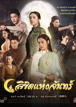 Likit Haeng Jan (2019) poster