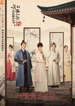 The Story of Ming Lan (2018) poster
