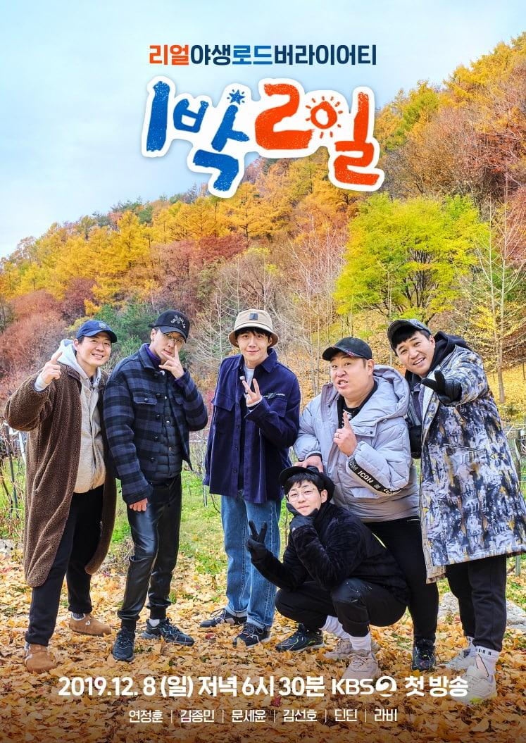Download 2 Days & 1 Night: Season 4 Subtitle Indonesia