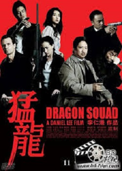 Dragon Squad (2005) poster