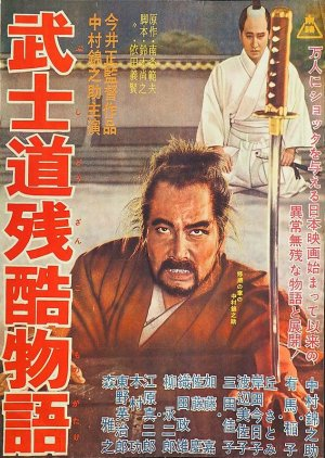 Bushido (1963) poster