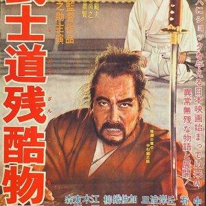 Bushido (1963) photo