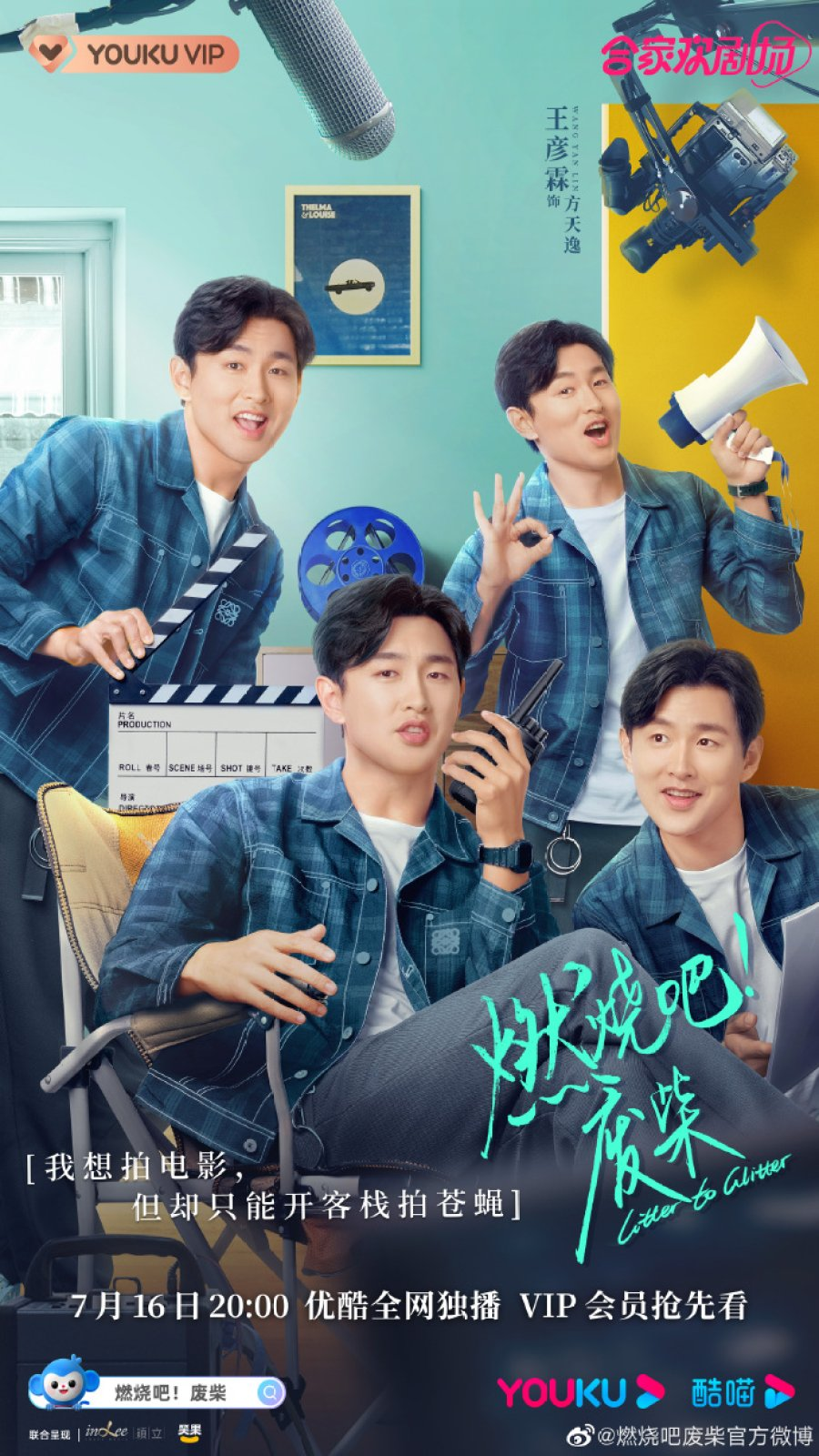 """Chinese Adaptation of Laughter in Waikiki """"Litter to Glitter"""" Shares New  Funny Posters For Premiere - MyDramaList"""