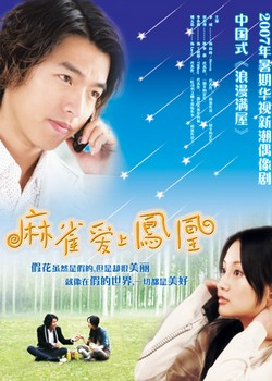 Calling Love (2007) poster