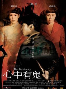 The Matrimony (2007) poster