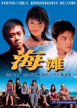 Beach (2003) poster