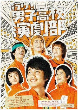 Go! Boys High School Drama Club (2011) poster