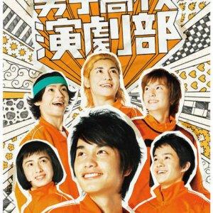 Go! Boys High School Drama Club (2011) photo
