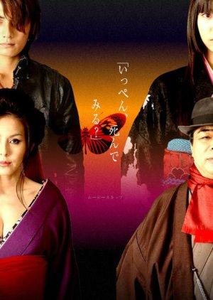 Jigoku Shoujo (2006) poster
