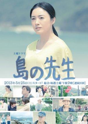 Shima no Sensei (2013) poster