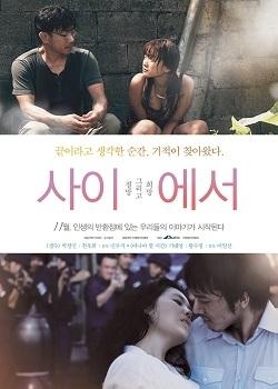 In Between (2012) poster