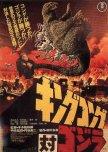 Tokusatsu: L'univers de Godzilla