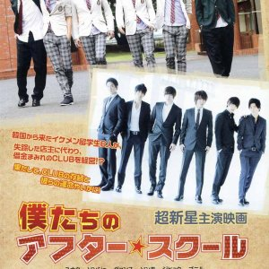 Our after school (2012) photo