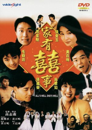 All's Well, Ends Well (1992) poster