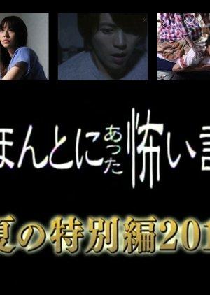 Honto ni Atta Kowai Hanashi: Summer Special 2012