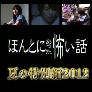Honto ni Atta Kowai Hanashi: Summer Special 2012 (2012) photo