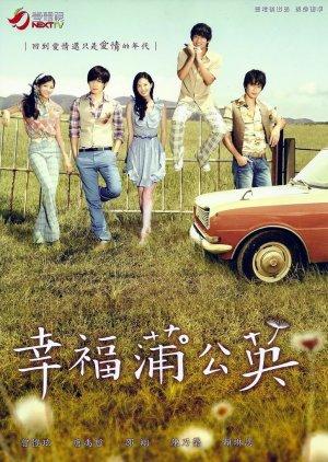 Dandelion Love (2013) poster