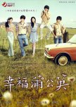 Taiwanese Dramas To Watch