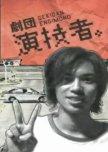 Unlucky Days - Natsume no Mousou