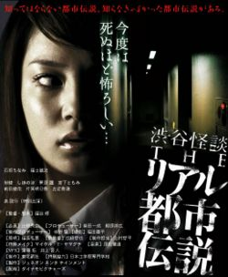 The Locker (2004) poster