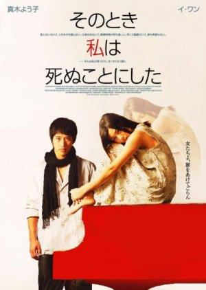 Veronika Decides to Die (2005) poster