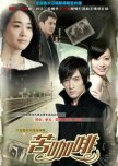 Plan to watch Chinese dramas 2008-2010