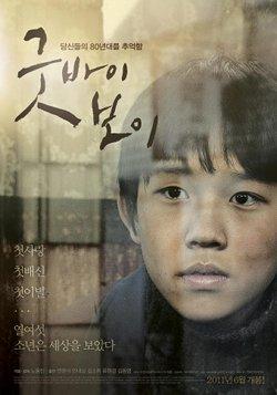 Boy  (2011) poster