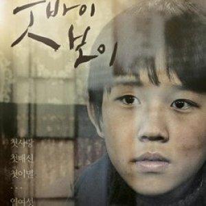 Boy  (2011) photo