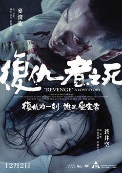 Revenge: A Love Story (2010) poster