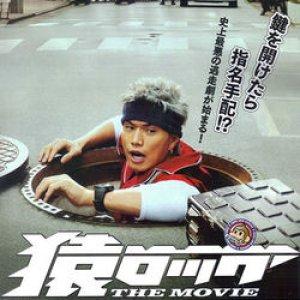 Saru Lock: The Movie (2010)