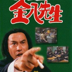 3 nen B gumi Kinpachi Sensei (1979) photo