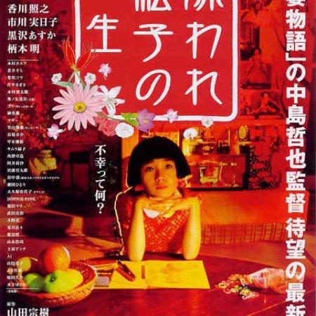 Memories of Matsuko (2006) photo
