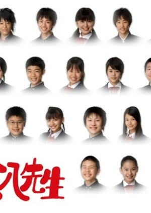 3 nen B gumi Kinpachi Sensei 8 (2007) poster
