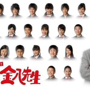 3 nen B gumi Kinpachi Sensei 8 (2007) photo