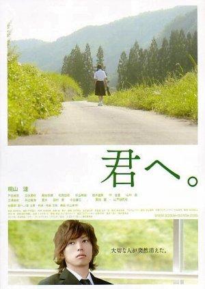 Kimi e (2011) poster