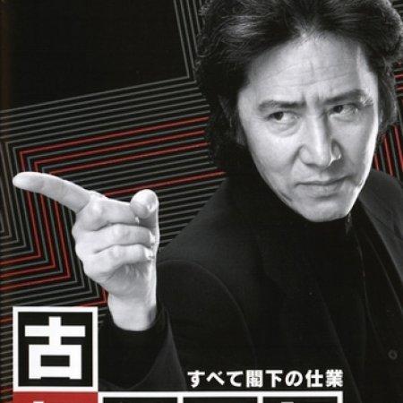 Furuhata Ninzaburo (1994) photo