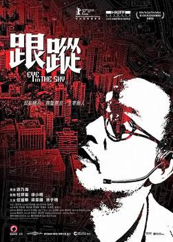 Eye in the Sky (2007) poster