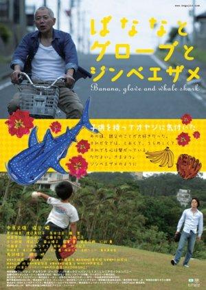 Banana, Glove and Whale Shark (2013) poster