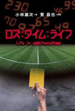 Loss:Time:Life