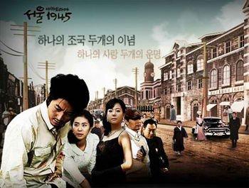 Seoul 1945 (2006) photo