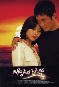South of the Sun (2003) photo